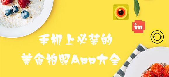 美食相机软件哪个好?美食类拍照APP推荐