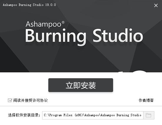 Ashampoo光盘刻录软件