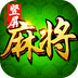 竖屏麻将 V1.13.0.20180420 for Android安卓版