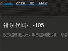 steam错误代码105怎么办?steam错误代码105的解决方法