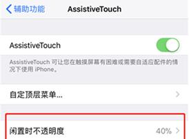 iPhone X小白点怎么设置?iPhone X小白点设置方法