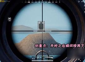 绝地求生刺激战场98k怎么连续开枪?