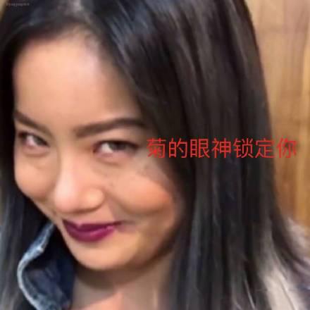 創造101王菊老師表情包