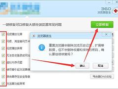 360浏览器打不开qq空间的2个解决方法