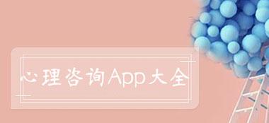 心理咨詢app哪個好?好用的心理咨詢app下載大全