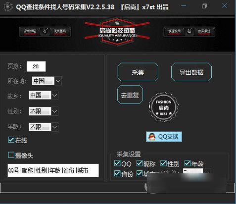 QQ查找条件找人号码采集工具
