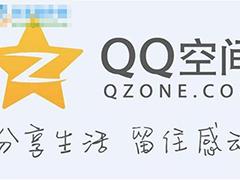 QQ空间不显示好友动态的几个原因与解决方法