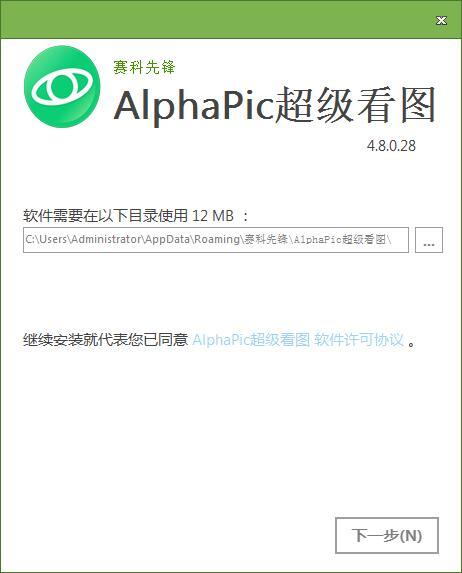AlphaPic超級看圖下載
