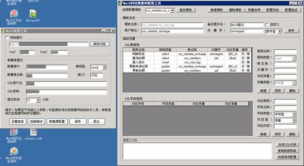 My18全自動收款軟件