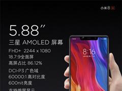 小屏手机小米8SE正式发布:售价1799元起