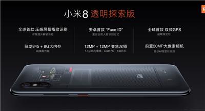 小米8透明探索版发布:能值3699元吗?