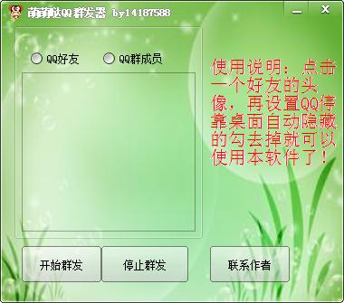 萌萌哒QQ无尾巴群发软件