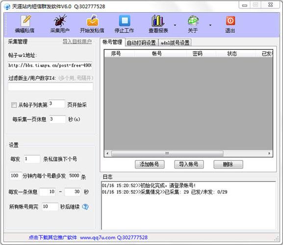 qq7u天涯站内短信群发软件
