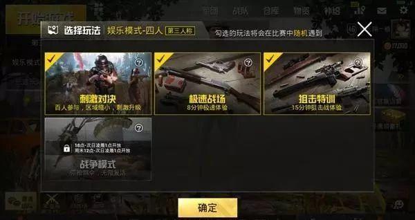 刺激战场新玩法:劲爆战争模式介绍