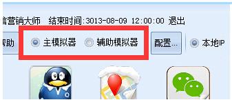 微信推广软件