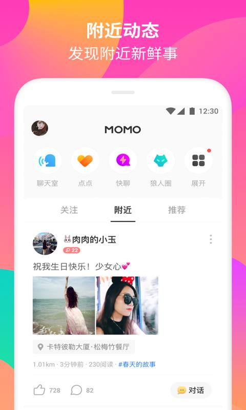 MOMO+