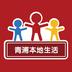 青浦本地生活 V3.2.1 for Android安卓版