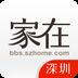 家在深圳 V4.6.0 for Android安卓版