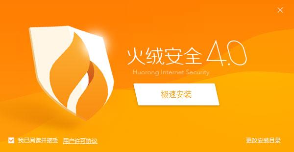 火绒互联网安全软件怎么样