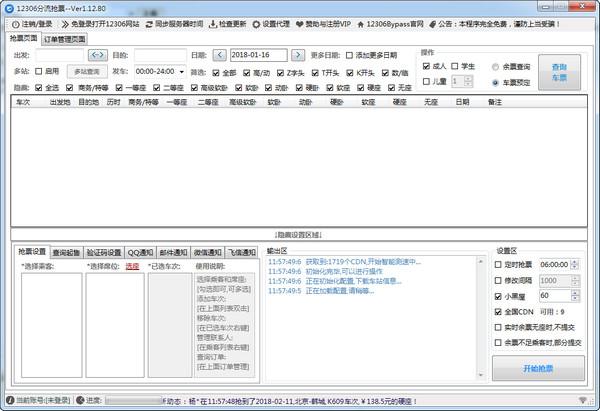 MiNi加密管家 V1.1 绿色免费版
