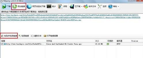 Mipony中文版使用方法2