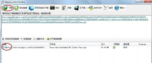Mipony中文版使用方法3