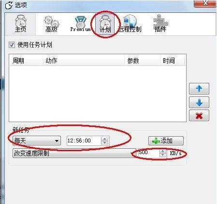 Mipony中文版使用方法6