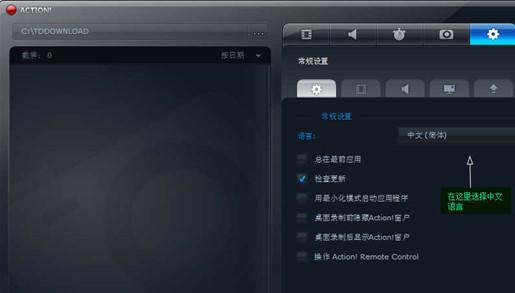 屏幕錄像軟件(Mirillis Action)