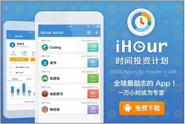 完成小目标:iHour规划时间应用安卓版发布