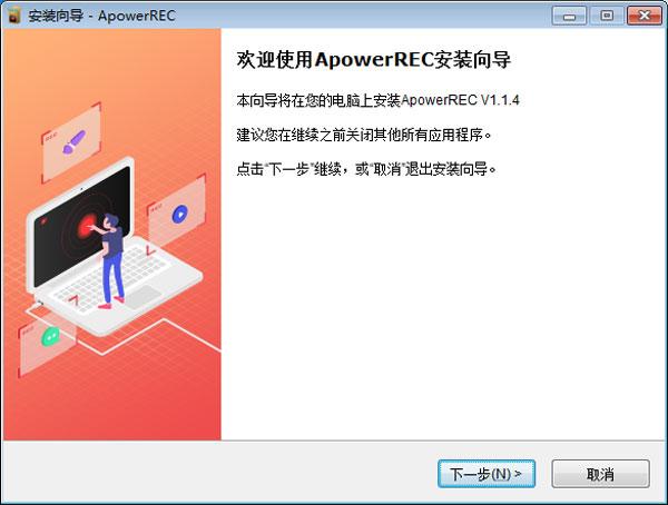ApowerREC(电脑录屏软件)下载