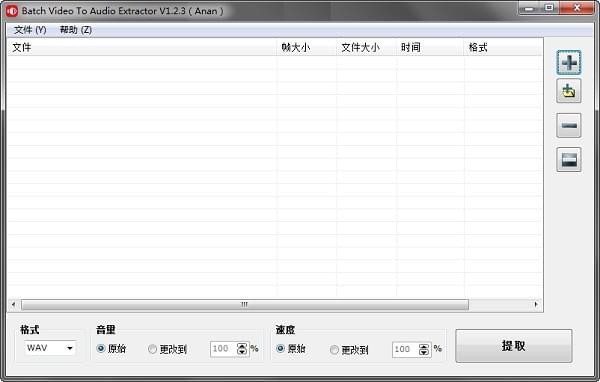 Batch Video To Audio Extractor(提取音频工具)