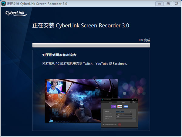 CyberLink Screen Recorder(訊連屏幕錄像工具)