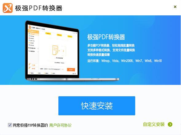 极强PDF转换成WORD转换器 V5.1.5 官方安装版