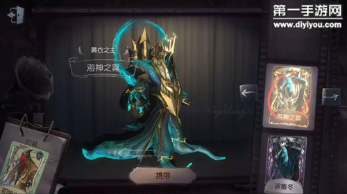 第五人格黄衣之主限定时装:海神之冕