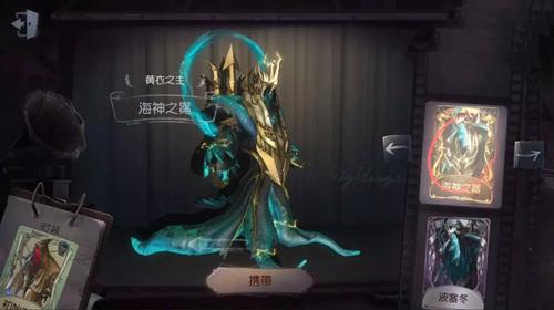第五人格黄衣之王限定时装:海神之冕