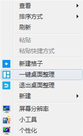 腾讯桌面整理工具 V2.9.1048.127独立版