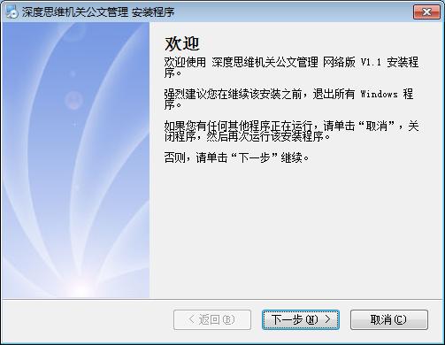 深度思维机关公文管理软件 V1.1.0 免费版