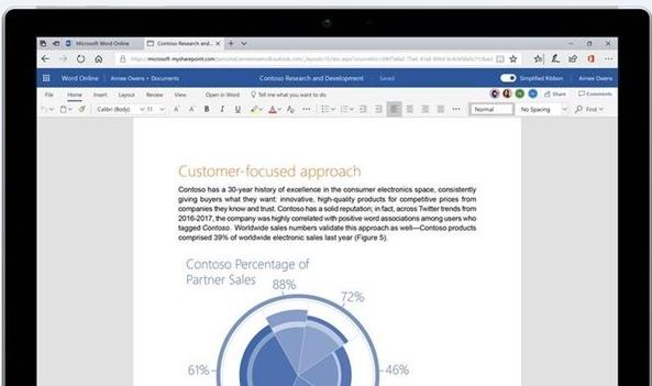微软Office界面改变:流畅设计使用简单