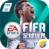 FIFA足球世界 V2.0.0.01 for Android安卓版