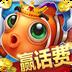 捕鱼大作战 V4.0 for Android安卓版