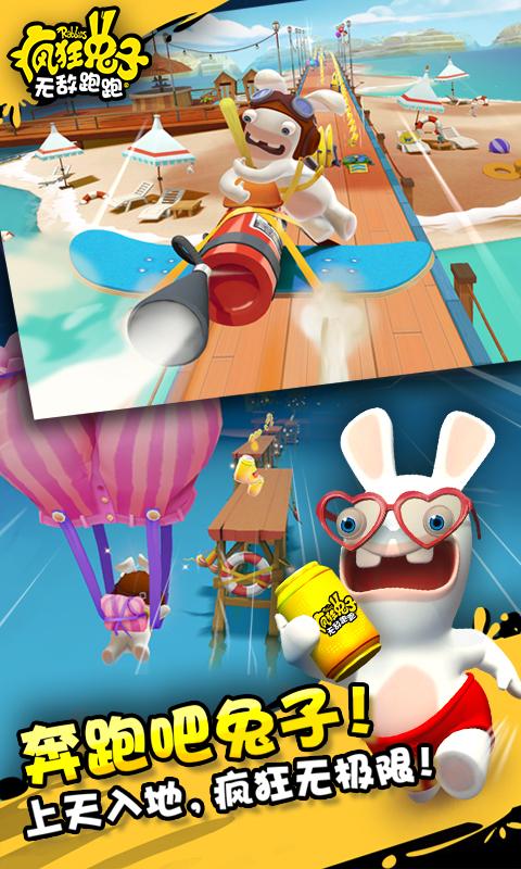 疯狂兔子无敌跑跑 V1.0.0 for Android安卓版