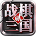 战棋三国2 V1.1.3 for Android安卓版