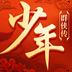 少年群侠传 V1.037 for Android安卓版