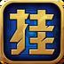 决战地下城 V1.0.0 for Android安卓版