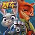 疯狂动物城赛车嘉年华 V1.0.7 for Android安卓版