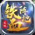铁血阵地 V2.1.0 for Android安卓版