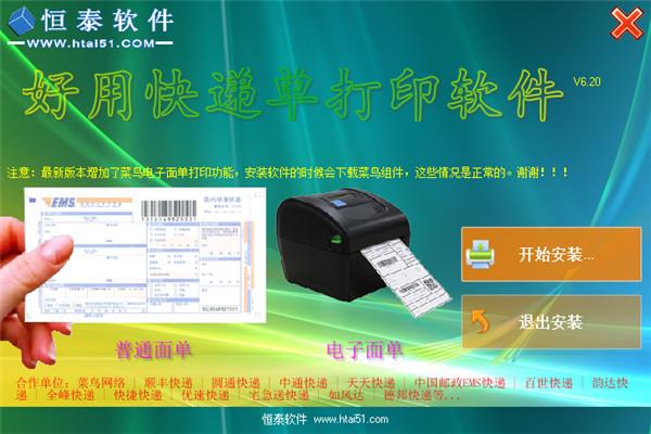 好用快递单打印软件 V6.21 官方安装版