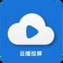 云播投屏 V4.8.7 for Android安卓版
