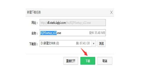爱奇艺视频客户端安装使用的方法