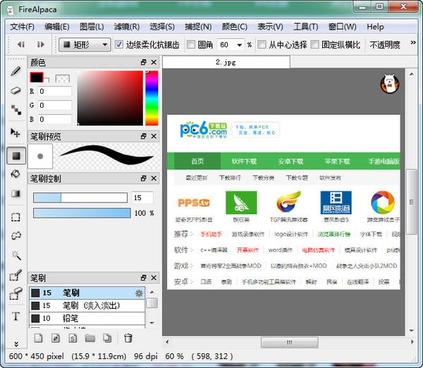 FireAlpaca(免费绘画软件)